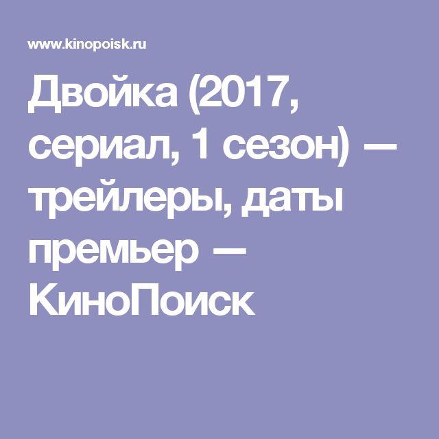 Двойка (2017, сериал, 1 сезон) — трейлеры, даты премьер — КиноПоиск