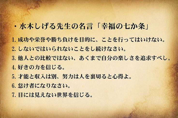 【衝撃】亡くなった水木しげる先生の名言「幸福の七か条」がインターネット上で話題 : 暇人\(^o^)/速報 - ライブドアブログ