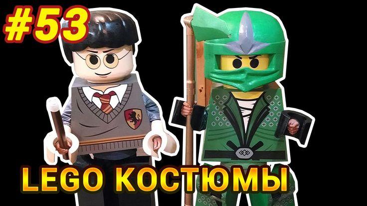 Самодельные лего костюмы   Lego Harry Potter & Green Ninjago Costumes instructv,как сделать,своими руками,самоделки,diy,lego,лего,лего костюм,лего костюмы,гарри поттер,зеленый ниндзя го,Harry Potter,Green Ninjago