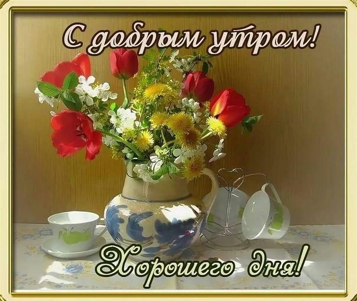 Красивые открытки доброго утра и хорошего дня в прозе