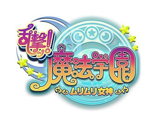 JWord、スマホ向け本格戦術SLG『乱撃!魔法学園 ~ムリムリ女神~ byGMO』のサービスを1月29日に終了   Social Game Info