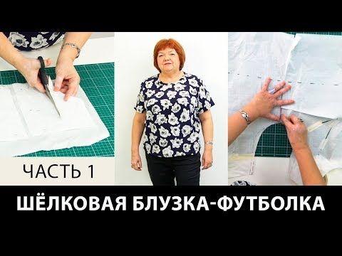 Моделирование шелковой блузки-футболки Часть 1 - YouTube
