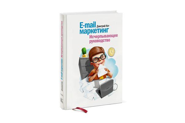 РЕЦЕНЗИЯ: «E-mail маркетинг», Дмитрий Кот - http://lifehacker.ru/2014/01/06/recenziya-e-mail-marketing-dmitrij-kot/