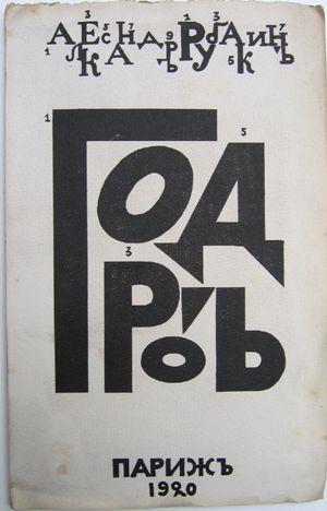 GONTCHAROVA - A. ROUBAKINE. Gorod (The City) Paris impression privée, 1920, 230x145mm. 57ff., 8 planches et 40 ill. in texte, broché couverture illustrée d'une composition cubiste.