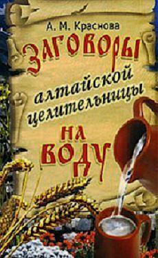 Заговоры алтайской целительницы на воду(читать).А ЗДЕСЬ:календарь для заговоров --- http://ezoterik.org/articles/zagovori_Krasnova.php А ЗДЕСЬ:выдержки из книги --- http://thelib.ru/books/alevtina_krasnova/zagovory_altayskoy_celitelnicy_na_vodu-read.html