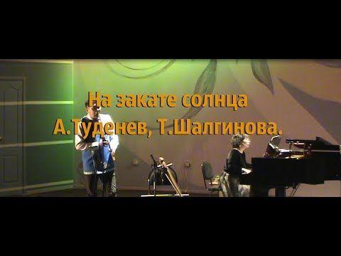 """""""На закате солнца"""". А.Туденев, Т.Шалгинова. Шоор и фортепиано"""