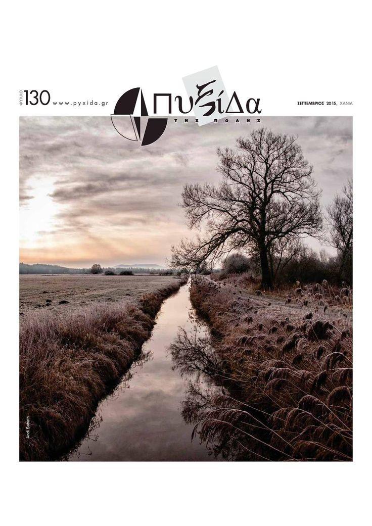 Πυξίδα φύλλο 130 σεπτέμβριος 2015  Για την Πόλη, Τους Πολίτες, Τον Πολιτισμό