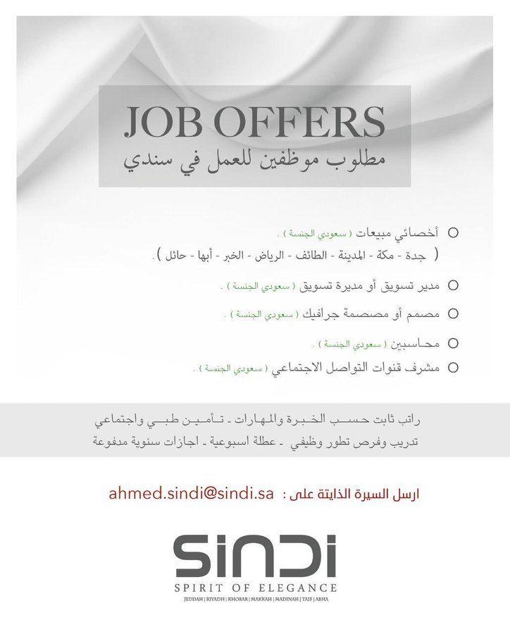 وظائف شاغرة للجنسين لدى شركة سندي Job Offer Job Spirit
