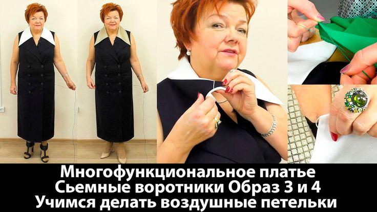 Съемные воротники для многофункционального платья Учимся делать воздушны...