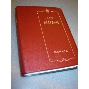 Korean Pocket New Testament / RN242 Revised New Korean Standard Version  $25.99