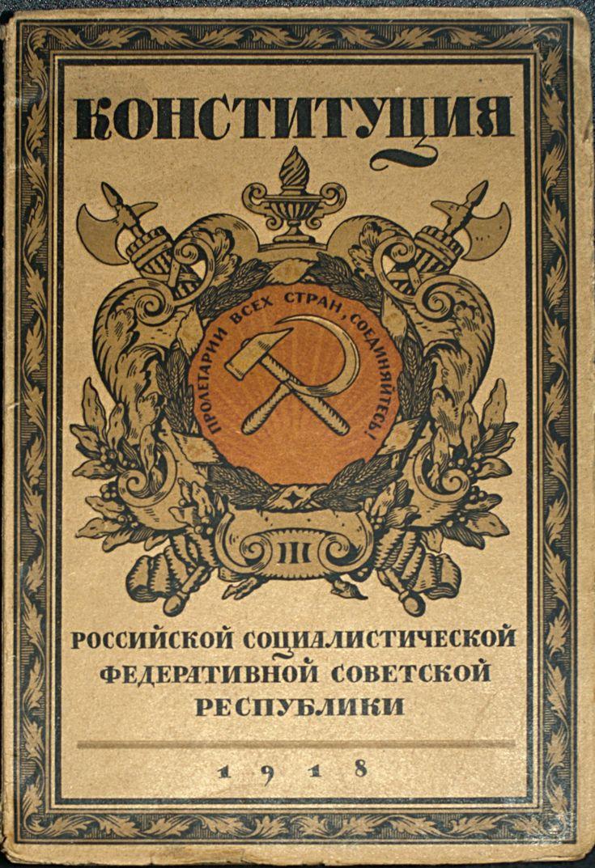 Обложка_Конституции_РСФСР_1918_года.jpg 1536×2241 pixels