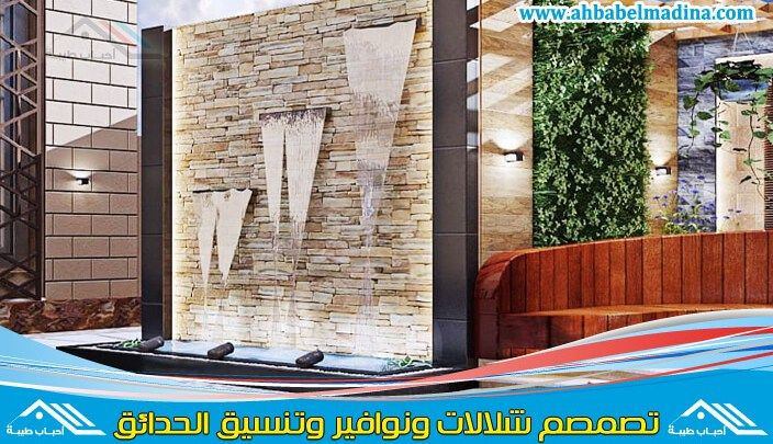 شركة تصميم شلالات بجازان وتركيب نوافير المياه Https Ahbabelmadina Com Waterfalls Design Jizan Waterfall Design Outdoor Decor Design