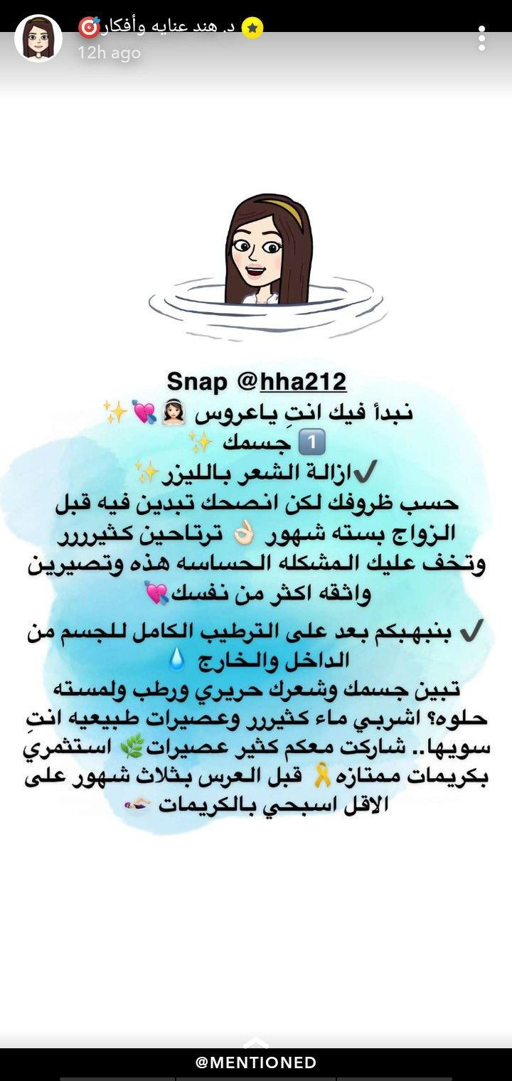 Pin By Noor Shurrab On Beauty Recipes Hair Beauty Recipes Hair Beauty Skin Beauty Routines