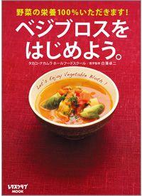 野菜の切れ端で美味しい! 美容にもいいと話題のスープ「ベジブロス」が知りたい