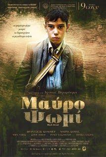 My Films-In: PA NEGRE  Ο Αντρέου είναι ένα νεαρό παιδί, το οποίο μεγαλώνει σε ένα μικρό αγροτικό χωριό στην Καταλονία, μετά τον ισπανικό εμφύλιο πόλεμο. Μια μέρα γίνεται μάρτυρας ενός φρικτού εγκλήματος, για το οποίο οι αρχές υποψιάζονται ως δράστη τον πατέρα του. Ο Αντρέου για τον βοηθήσει, θα προσπαθήσει να ανακαλύψει ποιός είναι ο πραγματικός ένοχος και θα έρθει αντιμέτωπος με μια σειρά από ψέματα, συνωμοσίες και σκοτεινά μυστικά, που θα τον θέσουν σε μια συνεχή σύγχυση και δοκιμασία.