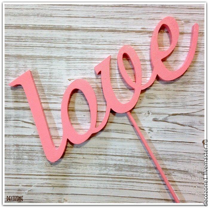 Подарок на 14 февраля -мило и красиво! Каждый знает как приятно дарить подарки любимым и видеть на их лицах улыбку! Оригинальные подарки любимой, мужу,жене!