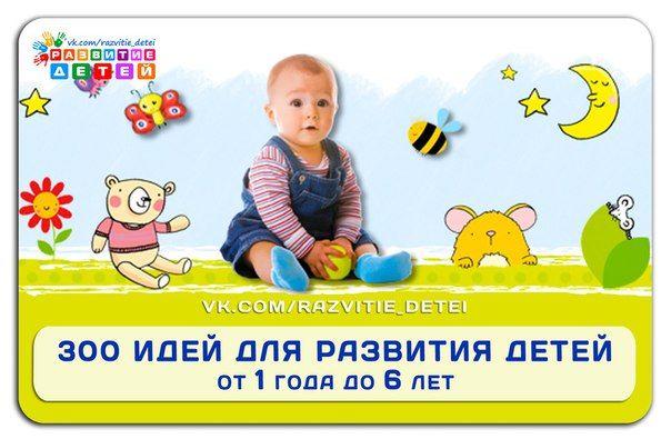 300 ИДЕЙ ДЛЯ РАЗВИТИЯ ДЕТЕЙ (от 1 до 6 лет)