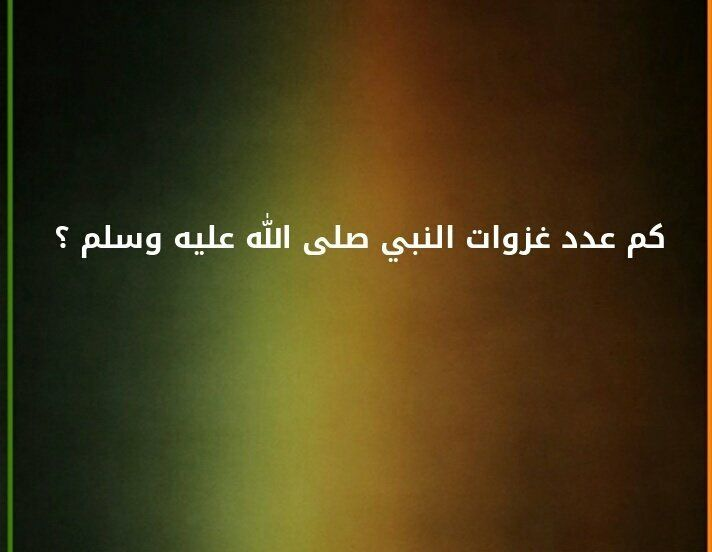 كم عدد غزوات النبي صلى لله عليه وسلم لغز Beautiful Arabic Words Islam Beliefs Islam Facts