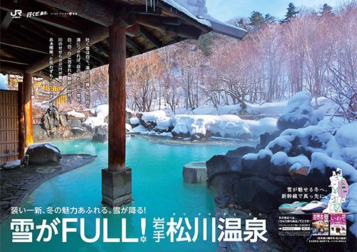 岩手県松川温泉のポスター(拡大図が別ウィンドウで開きます)