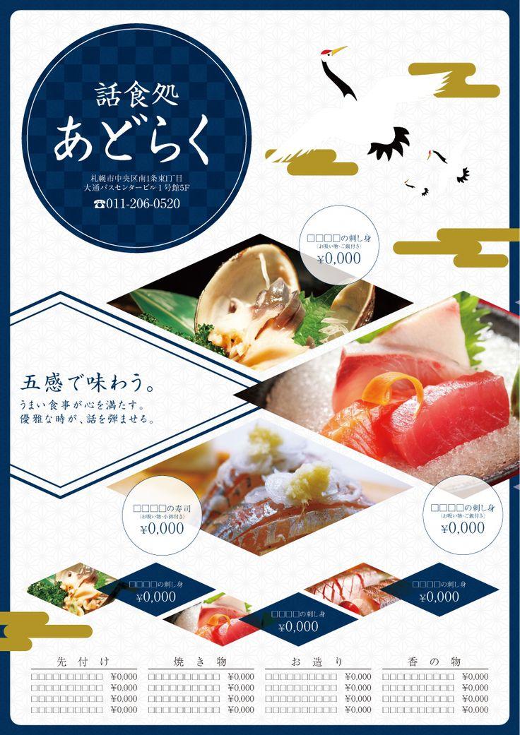 【このデザイン無料でDLできます!】 【和食】季節 Japanes food シンプル 和風  ポスター チラシ