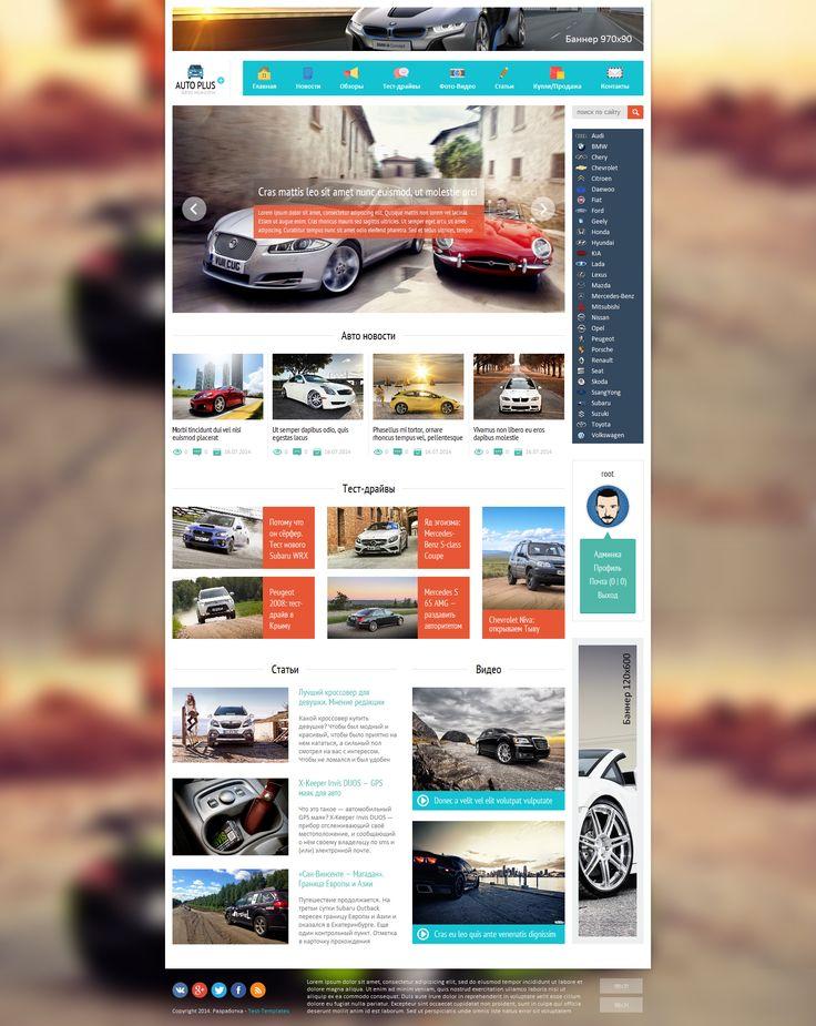 AutoPlus для DLE #templates #website #шаблон #сайт #web