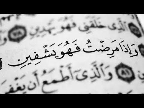 آيات قرآنية عن الوباء بحث Google Youtube Science