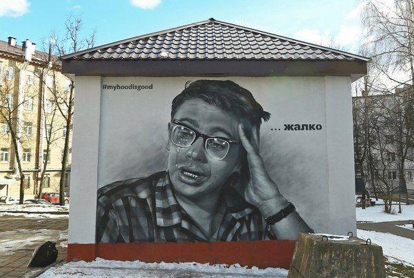 Граффити в Витебске