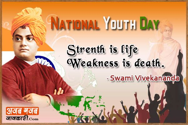 national youth day swami vivekananda quotes thoughts for