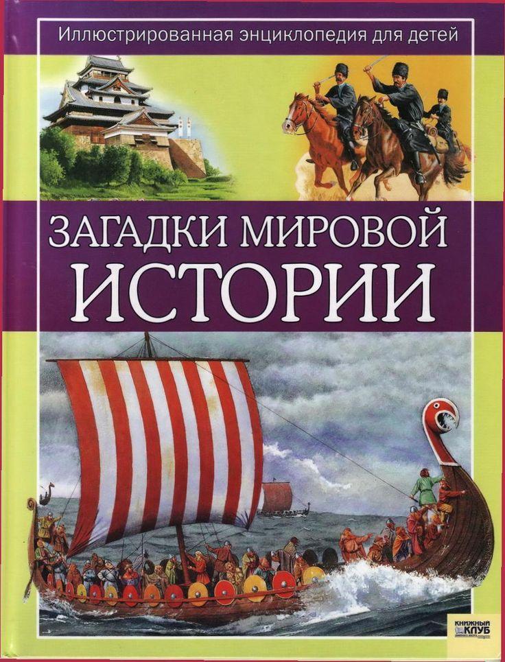 Загадки мировой истории by Alex Pavlotsky - issuu