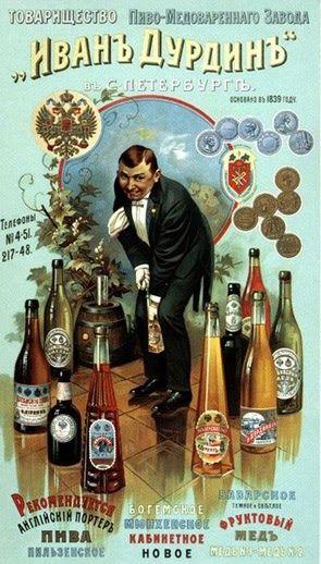 Hermoso cartel ilustrado de botellas y alcohol. 1910. Los increíbles posters art-noveau de Rusia antes de la revolución