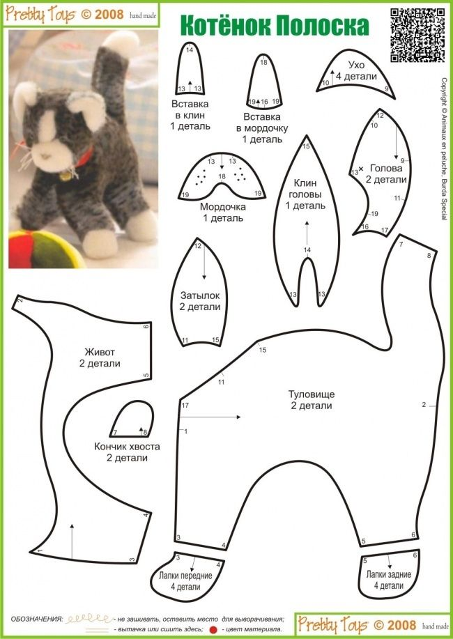 stuffed animal templates free - 1000 images about dogs stuffed toys on pinterest