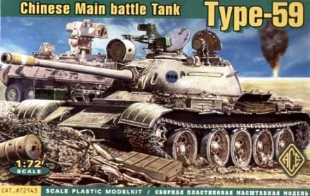 Type-59, Chinese Main Battle Tank. Ace, 1/72, No.72143. Price: Not Sold.