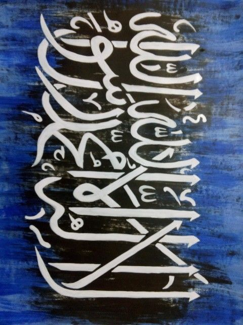 Hand painted Islamic 1 kalima with vivid acrylic paints