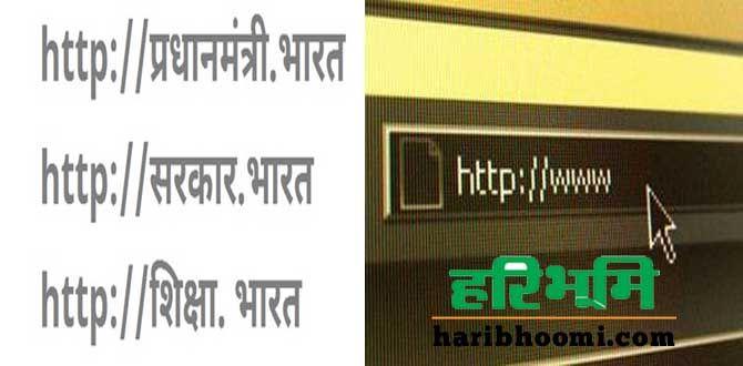 हिंदी भाषियों के लिए खुशखबरी, 15 अगस्त से मिलेंगे वेबसाइट पर हिन्दी डोमेन नाम http://www.haribhoomi.com/news/NAT/12245-website-domain-name-in-hindi-start-from-august-15.html