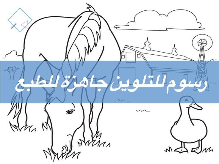 أوراق عمل للتلوين للأطفال جاهزة للطبع Arabic Calligraphy Calligraphy Art