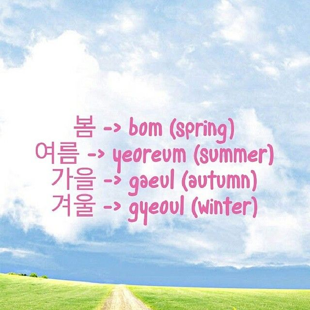 The seasons in 한글.