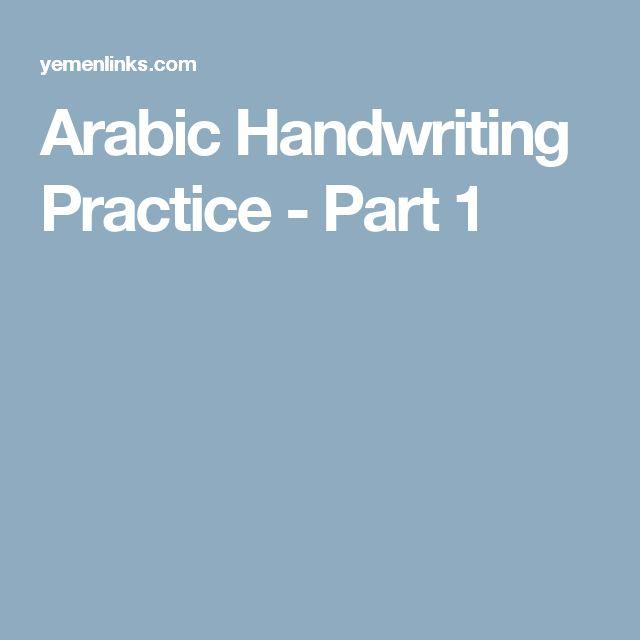 Arabic Handwriting Practice - Part 1