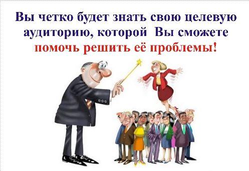Как правильно понять своего клиента и выбрать именно свою целевую аудиторию. http://mg.bigtime24.ru/