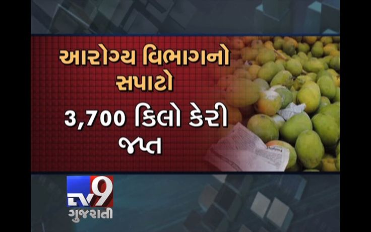 3700 kg of artificially ripened mangoes have been seized by health department officials in Vadodara. The vendors usually conceal calcium carbide in between stacks of mangoes to hasten the ripening process. Use of the chemical for ripening fruits has been banned and experts have warned that consumption of such fruits could lead to severe health problems.  Subscribe to Tv9 Gujarati https://www.youtube.com/tv9gujarati Follow us on Dailymotion at http://www.dailymotion.com/GujaratTV9 Like us on…