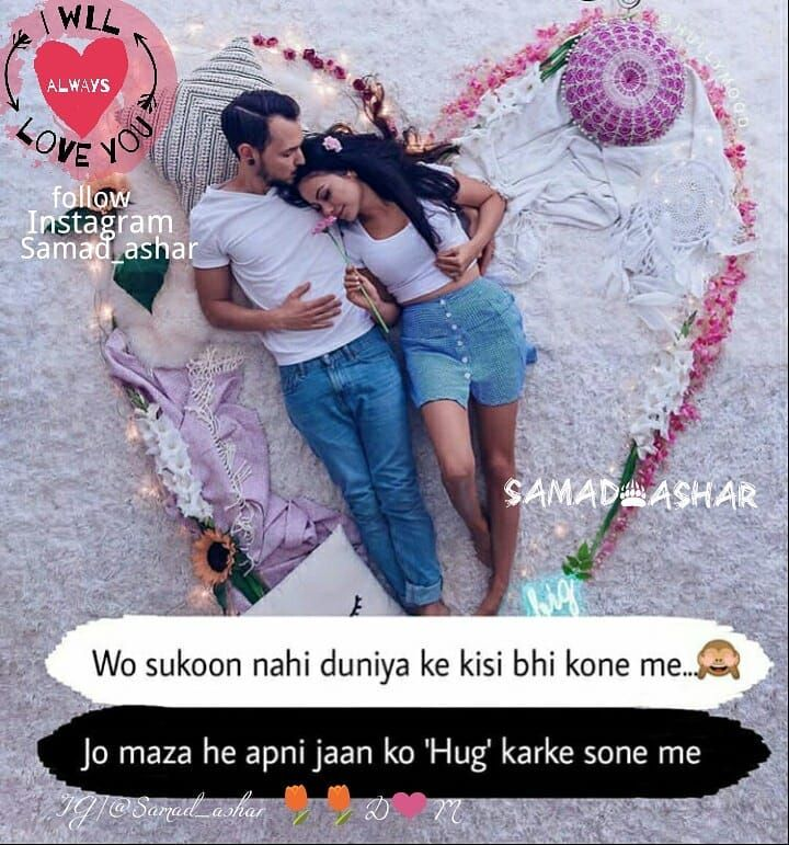 Hug Funny Memes Best Quotes Always Love You