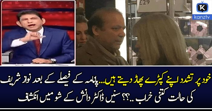 Panam Faislay kay bad Nawaz Sharif ki halat kaya hai ? Must Watch this video