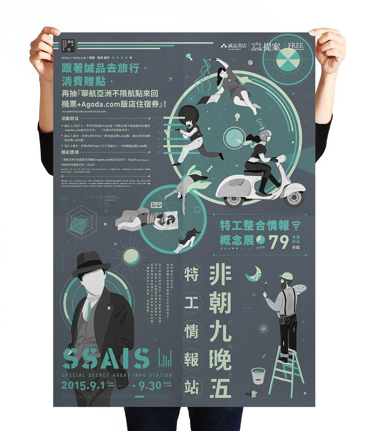 '15 Sep.   誠品-提案 on the desk on Behance