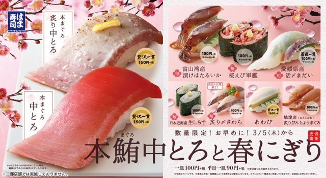 浜寿司 フェア - Google 検索