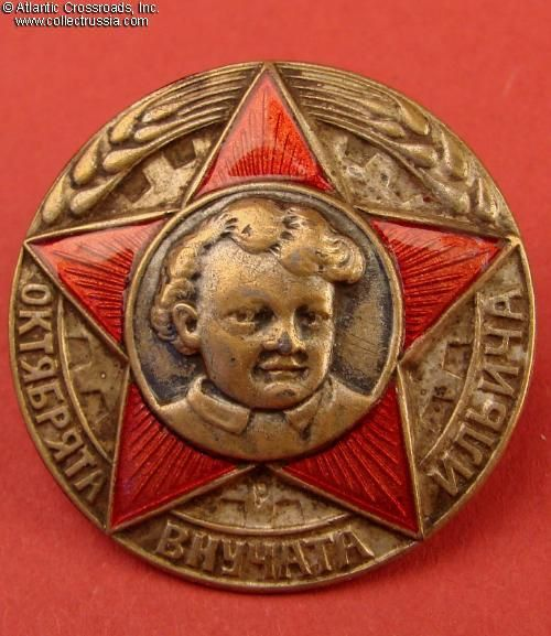 Collect Russia Octoberist Organization Membership Badge, Type 1, 1926-1928…