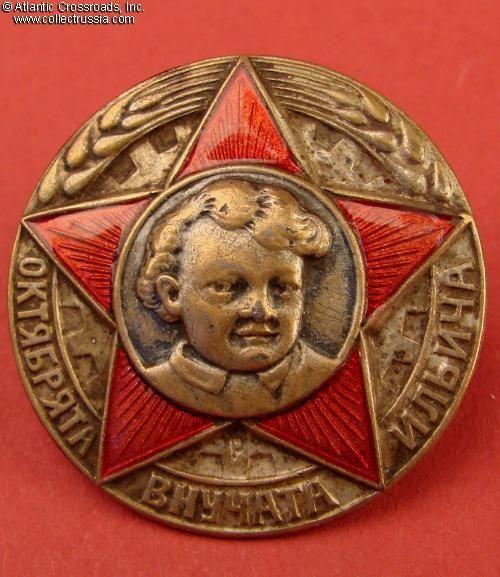 Collect Russia Octoberist Organization Membership Badge, Type 1, 1926-1928. Soviet Russian