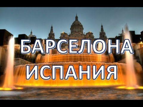 Барселона столица Каталонии | Что надо сделать в Барселоне | Путешествуем!