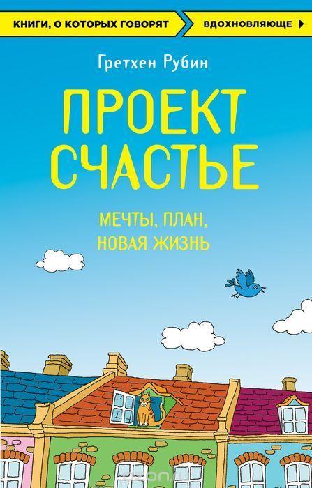 """Книга """"Проект Счастье. Мечты. План. Новая жизнь"""" Рубин Гретхен - купить на…"""