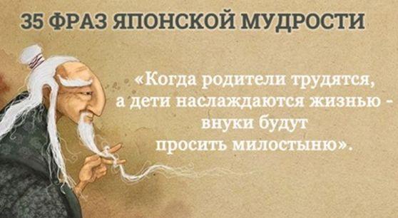 1. Уступай дорогу дуракам и сумасшедшим. 2. Муж с женой должны быть подобны руке и глазам: когда руке больно — глаза плачут, а когда глаза плачут — руки…