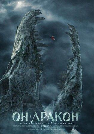 On Drakon 2015 Bluray 720p and 1080p ganool