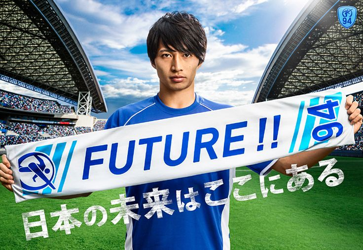 日本の未来はここにある